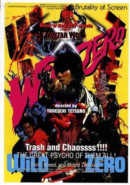 Wild Zero - Wikipedia