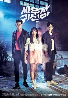 Download Drama Catch The Ghost : download, drama, catch, ghost, Ghost,, Let's, Fight, Wikipedia