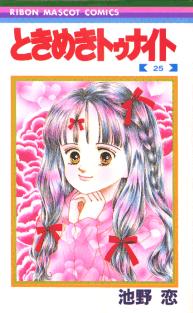 Anime Romance Wallpaper Tokimeki Tonight Wikipedia