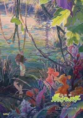 Download Subtitle Coco Bahasa Indonesia : download, subtitle, bahasa, indonesia, Pokémon, Movie:, Secrets, Jungle, Wikipedia