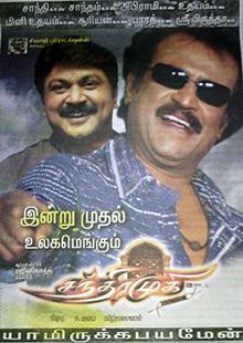 Baby Sleeping Songs In Tamil Lyrics : sleeping, songs, tamil, lyrics, Chandramukhi, Wikipedia