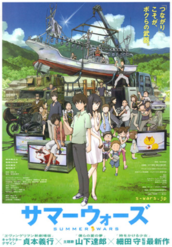 File:Summer Wars poster.jpg
