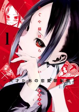 Kaguya-sama Love Is War : kaguya-sama, Kaguya-sama:, Wikipedia