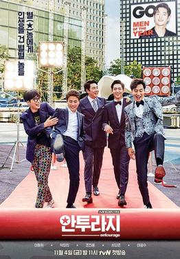 Download Drakor Entourage : download, drakor, entourage, Entourage, (South, Korean, Series), Wikipedia