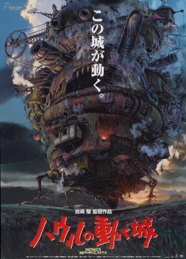 Howl's Moving Castle - Japanese poster