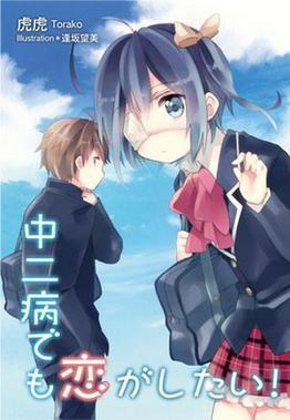 Love, Chunibyo & Other Delusions - Watch... - AnimeLab