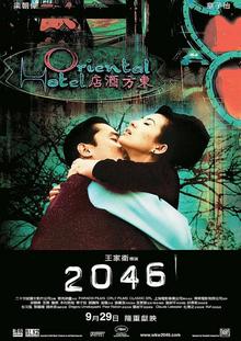 2046 (film)