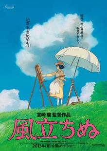 The Wind Rises by Hayao Miyazaki