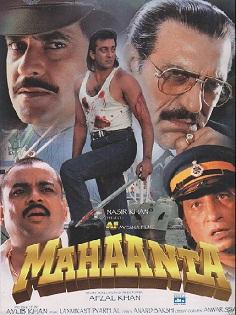 Mahaanta  Wikipedia
