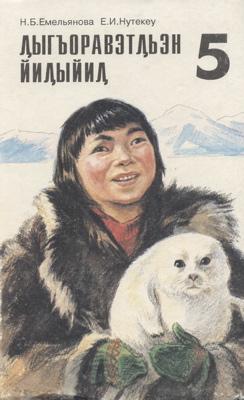 Chukchi Language Wikipedia