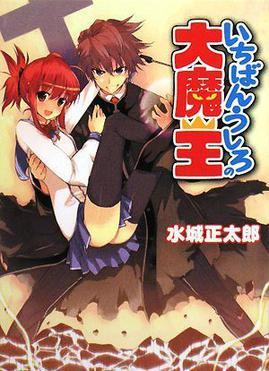 Ichiban Ushiro No Daimaou : ichiban, ushiro, daimaou, Demon, Daimao, Wikipedia