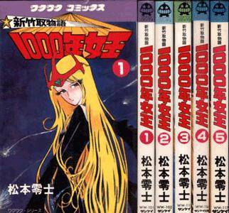File:Shin Taketori Monogatari - Sennen Joō manga covers.png