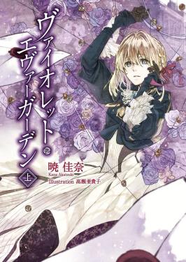 Violet Evergarden  Wikipedia