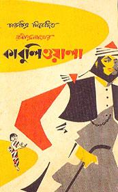 Kabuliwala 1957 film  Wikipedia