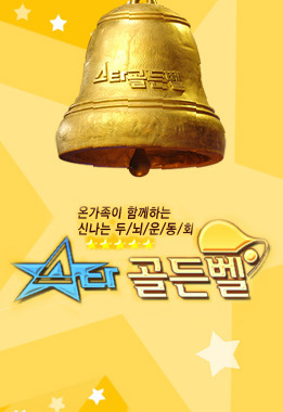 Star Golden Bell  Wikipedia