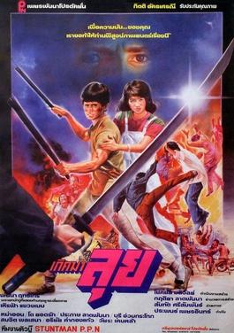 Money Wallpaper Hd Born To Fight 1984 Film Wikipedia