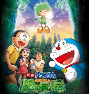 La locandina del film uscito in Giappone