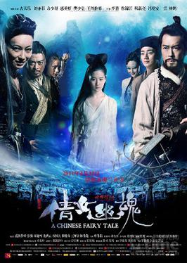 A chinese fairy tale (Chinese/hong kong movies)