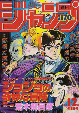 Jojo Bizar Adventure Phantom Blood : bizar, adventure, phantom, blood, Phantom, Blood, Wikipedia