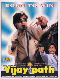 Vijaypath.jpg