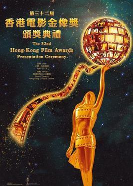 32nd Hong Kong Film Awards  Wikipedia
