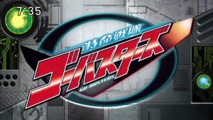 Tokumei Sentai Go Busters Wikipedia