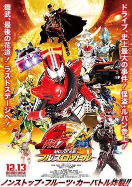 Download Kamen Rider Drive Sub Indo : download, kamen, rider, drive, Kamen, Rider, Drive, Gaim:, Movie, Throttle, Wikipedia