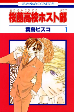 The cover of the first volume of the Ouran Hig...
