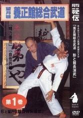Yoseikan Aikido Wikipedia