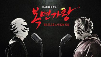 I felt very alone when i was going through my lawsuit. King Of Mask Singer Wikipedia