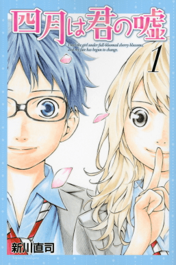 Your Lie In April Manga : april, manga, April, Wikipedia