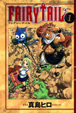 The cover of the first volume of Fairy Tail as...