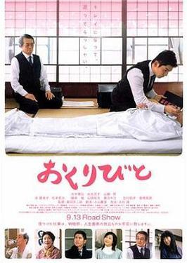 File:Okuribito (2008).jpg