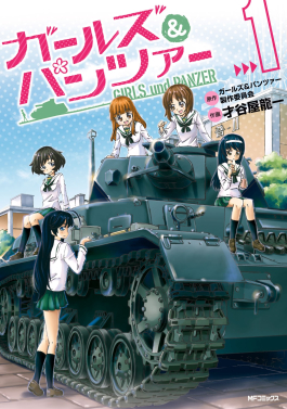 Girls und Panzer - Wikipedia