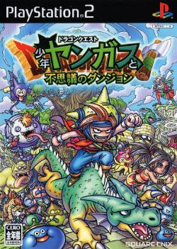 Dragon Quest Shnen Yangus to Fushigi no Dungeon  Wikipedia
