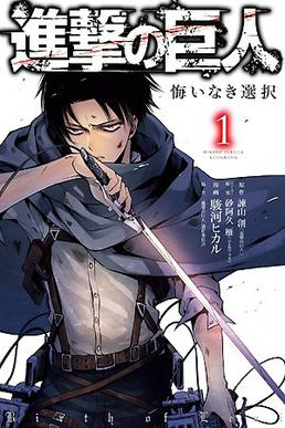 Shingeki No Kyojin Levi : shingeki, kyojin, Attack, Titan:, Regrets, Wikipedia