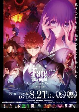 Fate/stay Night Heaven's Feel : fate/stay, night, heaven's, Fate/stay, Night:, Heaven's, Butterfly, Wikipedia
