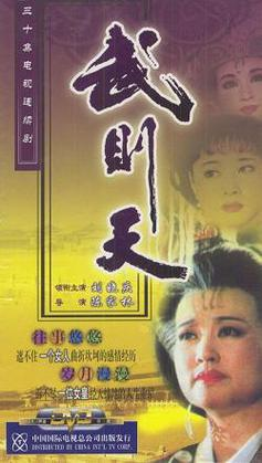 Wu Zetian 1995 TV Series Wikipedia