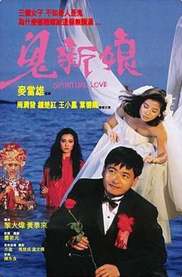 Spiritual Love Film Wikipedia