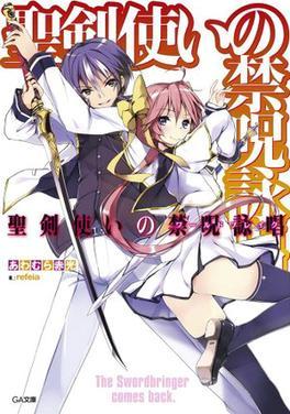 Seiken Tsukai No World Break Streaming : seiken, tsukai, world, break, streaming, World, Break:, Curse, Swordsman, Wikipedia