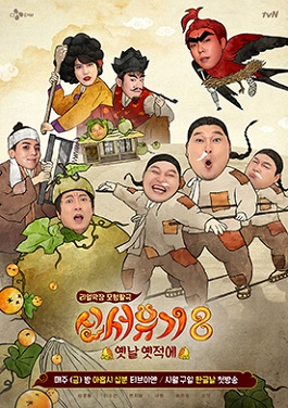 New Journey to The West: Season 8 Episode 5 English Sub at...