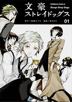 Bungou Stray Dogs Season 1 Episode 1 : bungou, stray, season, episode, Bungo, Stray, Wikipedia