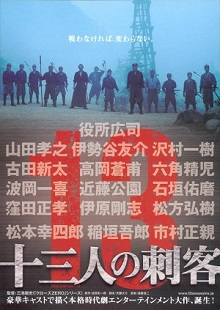 13 Assassins (Toho Co., Ltd. - 2010)