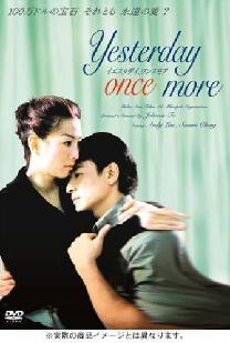 Yesterday Once More Film : yesterday, Yesterday, (2004, Film), Wikipedia