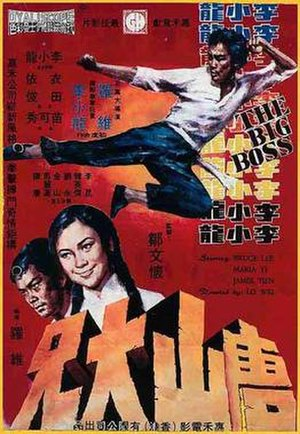 The Big Boss (1971) film poster. It was Bruce ...