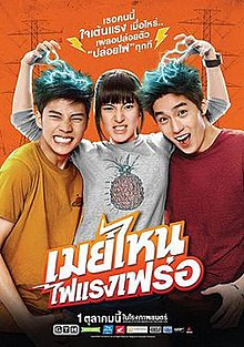 Thailand Movie Comedy : thailand, movie, comedy, Wikipedia