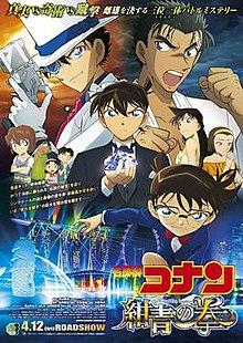 Detective Conan Movie 23 : detective, conan, movie, Closed:, Sapphire, Wikipedia