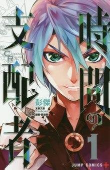 Anime Wallpaper 2014 Chronos Ruler Wikipedia