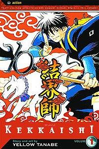 Main character of Kekkaishi