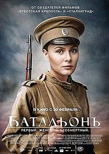 Battalion 2015 film  Wikipedia